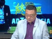 【足协】中国足球需要真爱粉 高洪波临场辞职足协未曾料到