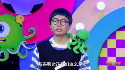 章鱼脱口秀 23