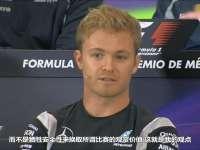 F1墨西哥站周四发布会 Nico:不关心伯尼对我的态度