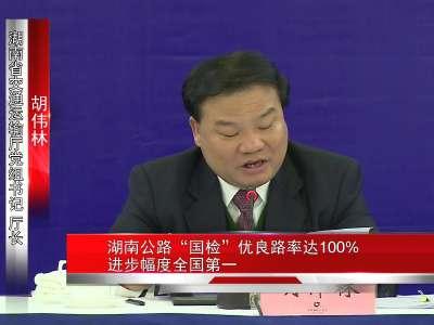"""[新闻发布会]湖南公路""""国检""""优良路率达100% 进步幅度全国第一"""