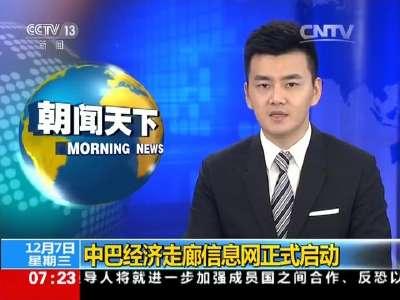 [视频]中巴经济走廊信息网正式启动