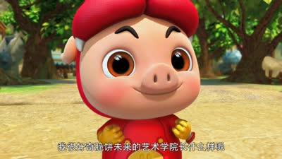 猪猪侠之梦想守卫者28(下部02)寻找!属于我们的学校
