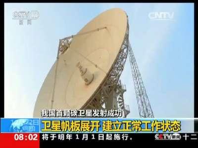 [视频]我国首颗碳卫星发射成功:火箭搭载多颗卫星 相继入轨