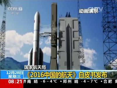 [视频]国家航天局:《2016中国的航天》白皮书发布