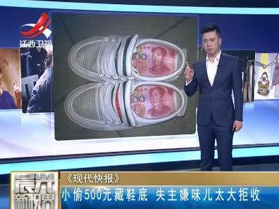 [视频]小偷500元藏鞋底 失主嫌味儿太大拒收