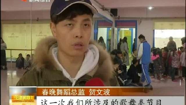 2017年益阳春晚紧张排练 将于1月20日晚8点8分同步直播