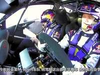 WRC蒙特卡洛站Shakedown新闻 奥吉尔最快