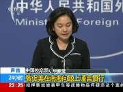 中国外交部:敦促美在南海问题上谨言慎行
