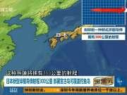 日本新型岸舰导弹射程300公里 部署宫古岛可覆盖钓鱼岛