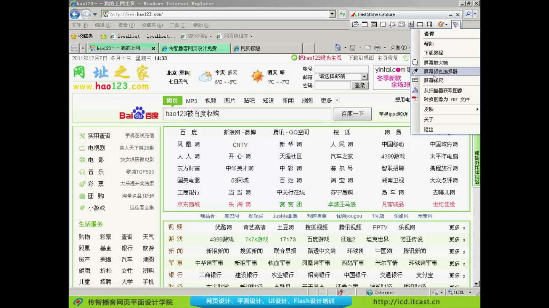 UI中级教程WEB前端html09--332html表格高级应用-仿hao123效果上集 (3)