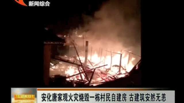 安化唐家观火灾烧毁一栋村民自建房 古建筑安然无恙