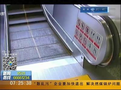 """[视频]扶梯的""""救命按钮""""在哪?"""