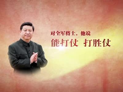 改变——习近平治国理政这四年