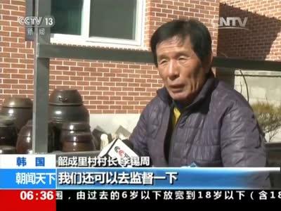 """[视频]韩国 """"萨德""""入韩 记者探访""""萨德""""部署地附近村庄"""