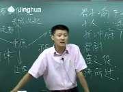 袁腾飞:中国古代史之北宋 辽 西夏