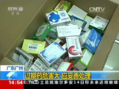 [视频]广东广州 过期药危害大 应妥善处理