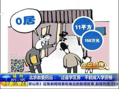 """[视频]北京教委回应:""""过道学区房""""不能成入学资格"""
