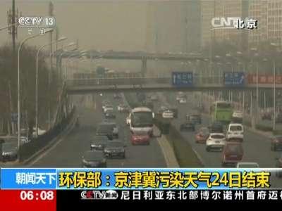 [视频]环保部:京津冀污染天气24日结束