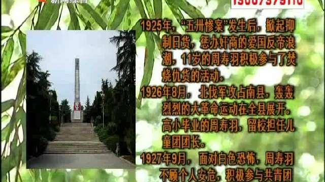 清明祭英烈——周寿羽:益阳年纪最小的烈士