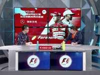 《老司机撩车》第六期:2017F1中国站特别节目