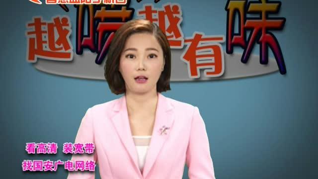 《越喷越有味》看到马云即将成为华人首富的消息 璐璐赶紧上网查自己的排名