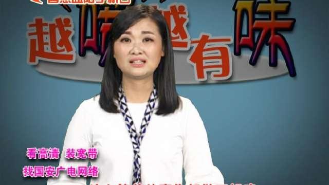 《越喷越有味》中国母亲普遍反对儿女早恋  却热衷于催婚
