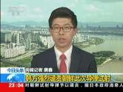 朝鲜今再射导弹 半岛局势复杂敏感·韩国:韩方强烈谴责朝鲜此次导弹试射