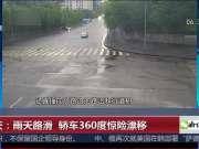 重庆:雨天路滑 轿车360度惊险漂移