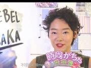 【时尚扭扭蛋】为时尚而生!日本当红It Girl赤坂沙世的时髦秘密