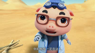 猪猪侠之超星萌宠1 第07集 阿五病倒了