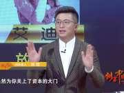 《创客中国》201700510:主持人下海做剧场 估值两亿引争抢