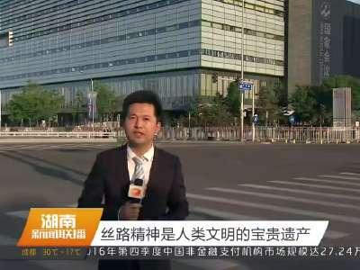 2017年05月14日湖南新闻联播