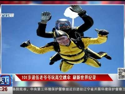 [视频]101岁退伍老爷爷玩高空跳伞 刷新世界纪录