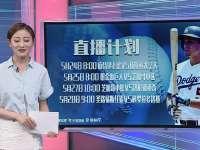 MLB2017赛季常规赛 马林鱼VS道奇 中文全场录播