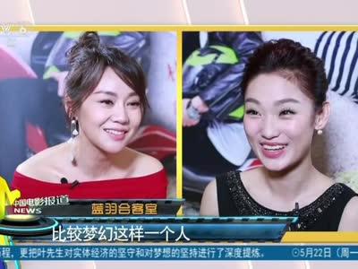 [视频]闫妮做客《蓝羽合客室》 女人四十回归少女心