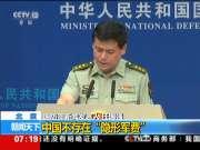 """国防部例行记者会:中国不存在""""隐形军费"""""""