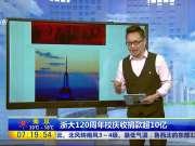 浙大120周年校庆收捐款超10亿