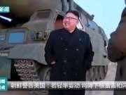 朝鲜喊话美国:敢轻举妄动 给你一个核雷轰尝尝味道!