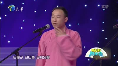 郝梦春 赵明轩《音乐神童》-相声群英会20170610