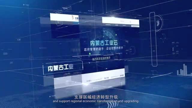 中国航天科工工业互联网云平台INDICS全球发布视频(字幕版)