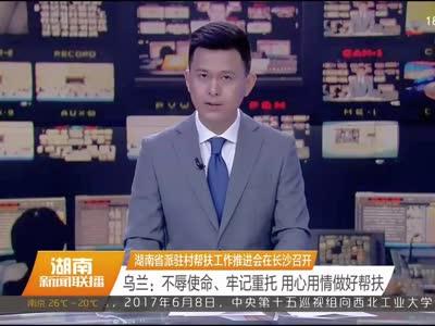 2017年06月17日湖南新闻联播