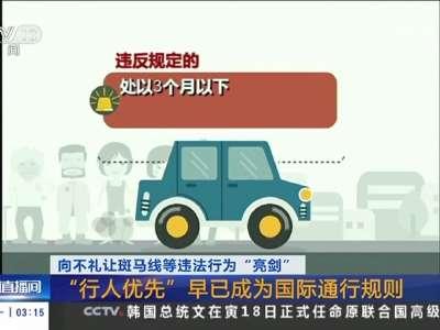 """[视频]向不礼让斑马线等违法行为""""亮剑"""" 北京:不礼让斑马线 多地加大处罚力度"""
