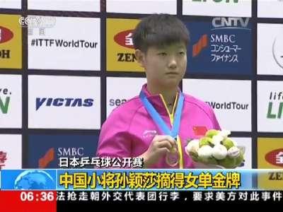 [视频]日本乒乓球公开赛:中国小将孙颖莎摘得女单金牌