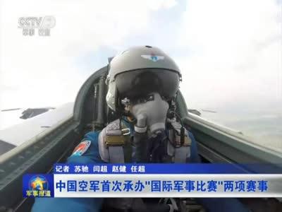 """[视频]中国空军首次承办""""国际军事比赛 两项赛事"""