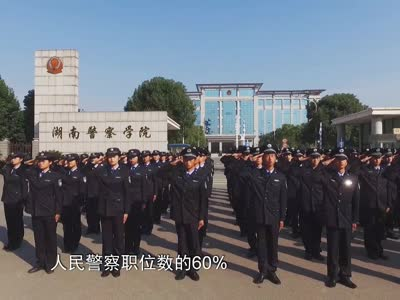 湖南警察学院公布2017年招生信息