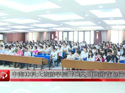 中南林业科技大学开展文明旅游背包行活动