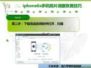 iphone6s手机照片误删怎么恢复-强力苹果恢复精灵