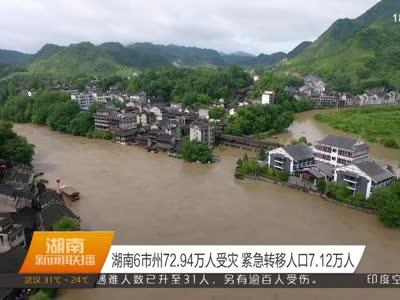 湖南省从今天中午13时起将防汛Ⅳ级应急响应提升至Ⅲ级