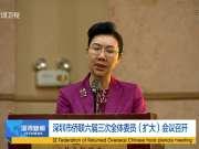 深圳市侨联六届三次全体委员(扩大)会议召开