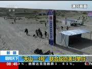 """新疆:""""天山3号""""联合反恐演习举行"""